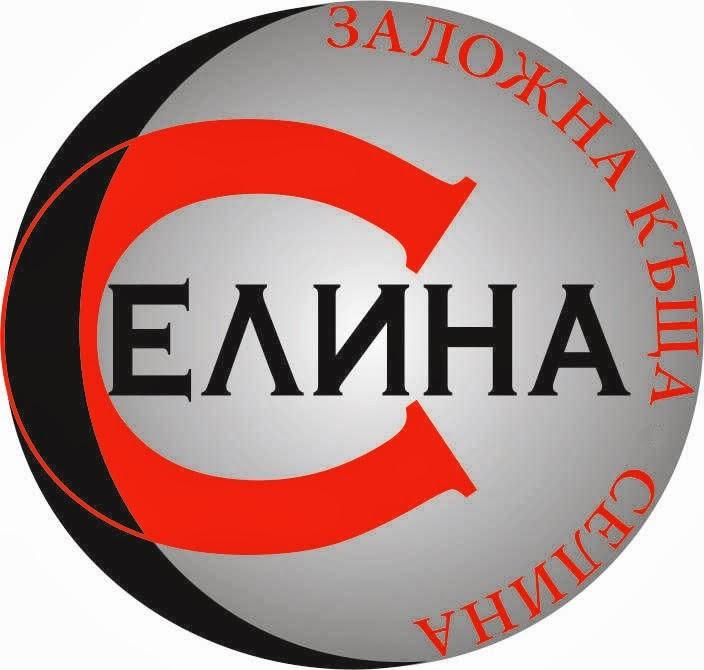 Заложни къщи Селина - Пловдив