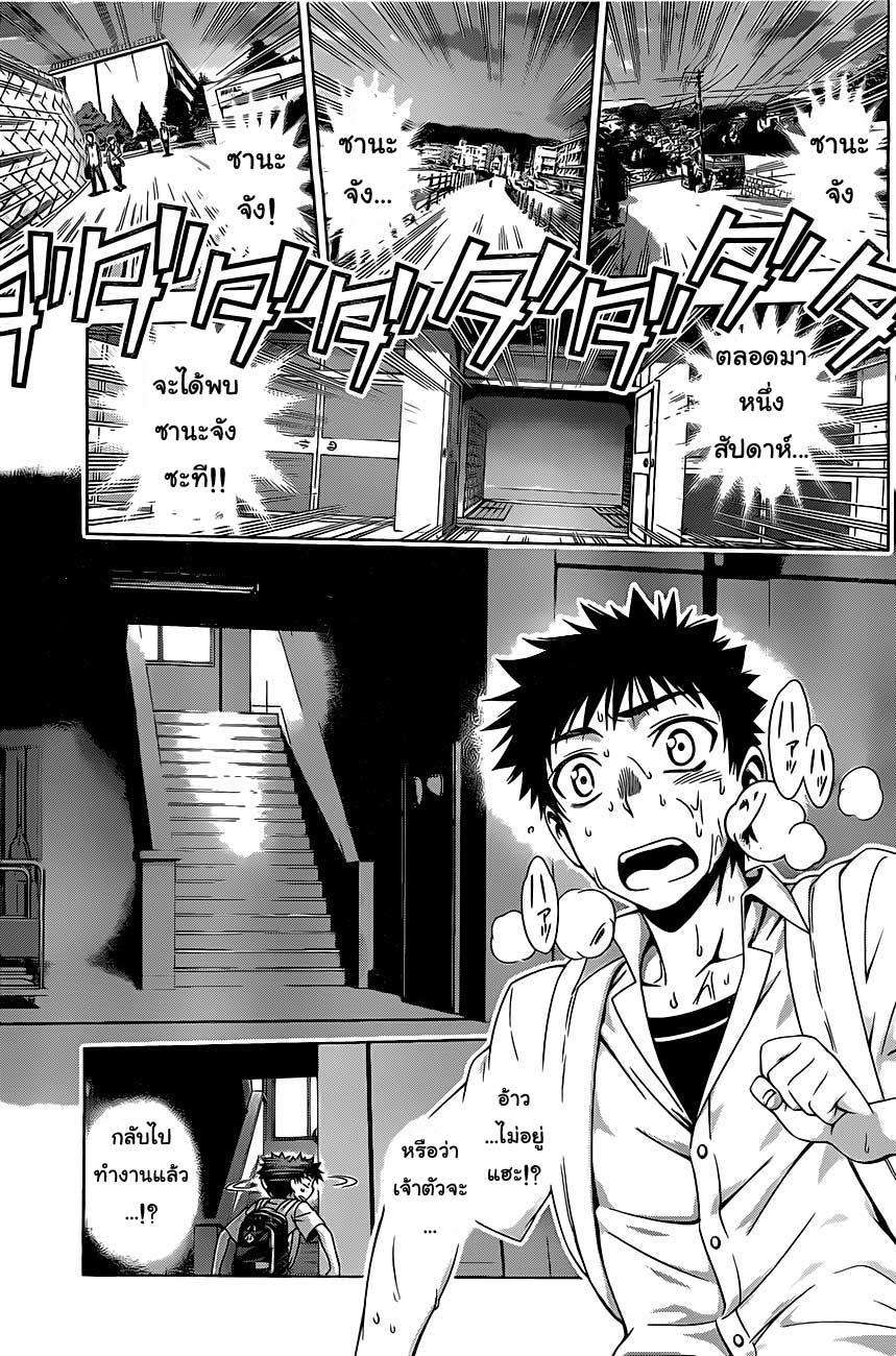 อ่านการ์ตูน Koisome Momiji 8 ภาพที่ 13