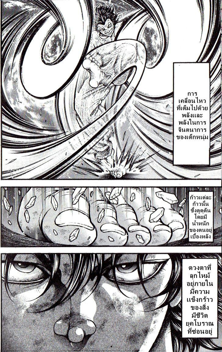 อ่านการ์ตูน Baki son of ogre 267 ภาพที่ 6