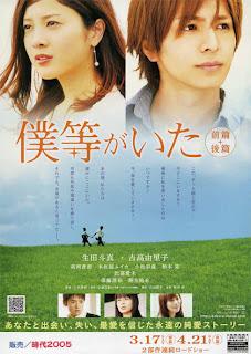 Ver online: We Were There: Part 2 (僕等がいた / Bokura Ga Ita Kohen) 2012