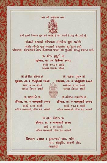 wedding and jewellery gujarati lagna patrika matter