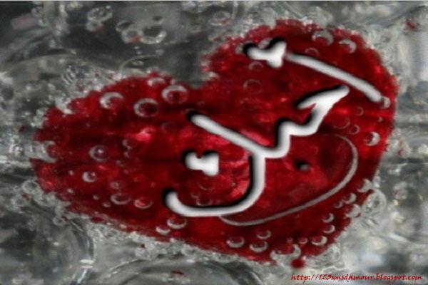 et exemples de sms d'amour arabic à envoyer à votre amoureux