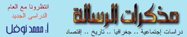 مذكرات الرسالـــة