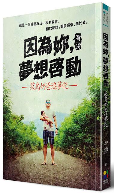 宥勝新書【因為妳,夢想啟動:菜鳥奶爸追夢記(簽名版)】預購 哪裡買