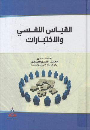 كتاب القياس النفسي والتربوي