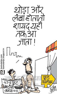 poverty cartoon, poorman, guinness world records, hindi cartoon