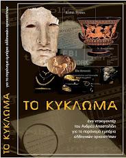 Το κύκλωμα-ένα Ελληνικό ντοκιμαντέρ για την αρχαιοκαπηλία