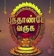 Puthaade Varuga | Dt 01-01-14 Sun Tv New Year Special Program Show