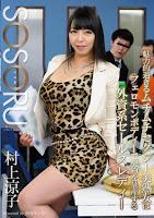 SSR-083 魅力的過ぎるムチムチセクシー美熟女はフェロモンボディーで契約を量産する外資系セールスレディー 村上涼子
