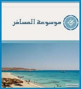 آخر مستجدات السياحة مع :