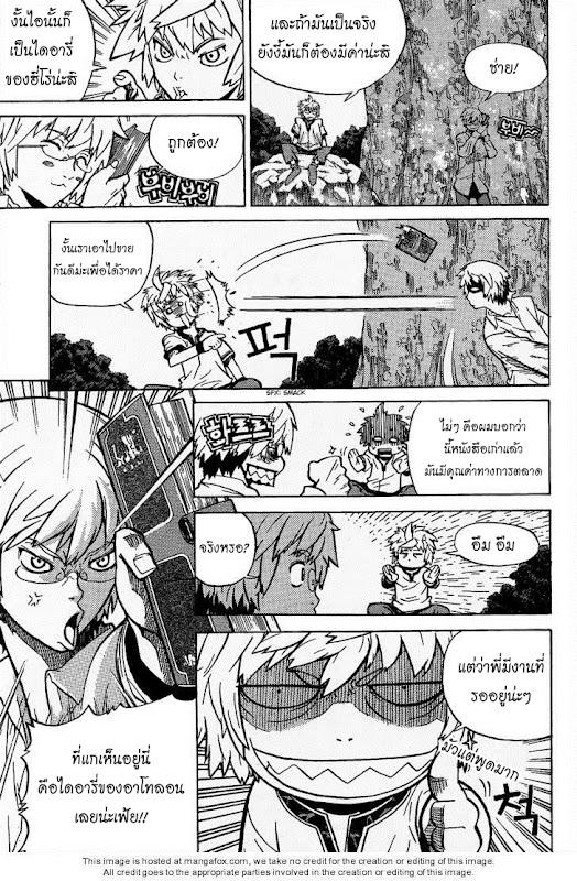 อ่านการ์ตูน Legend of Try 1 ภาพที่ 24