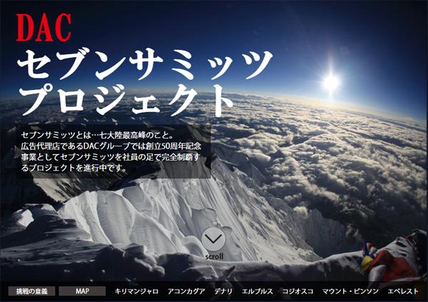http://www.dac-group.co.jp/7dac/
