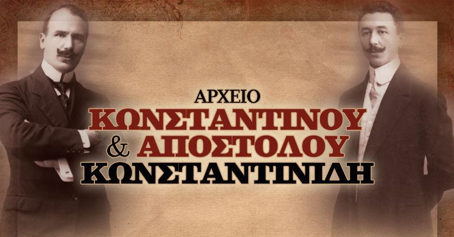 ΑΡΧΕΙΟ Α & Κ ΚΩΝΣΤΑΝΤΙΝΙΔΗ