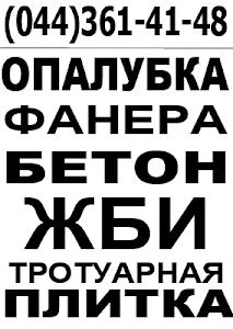 жби киев
