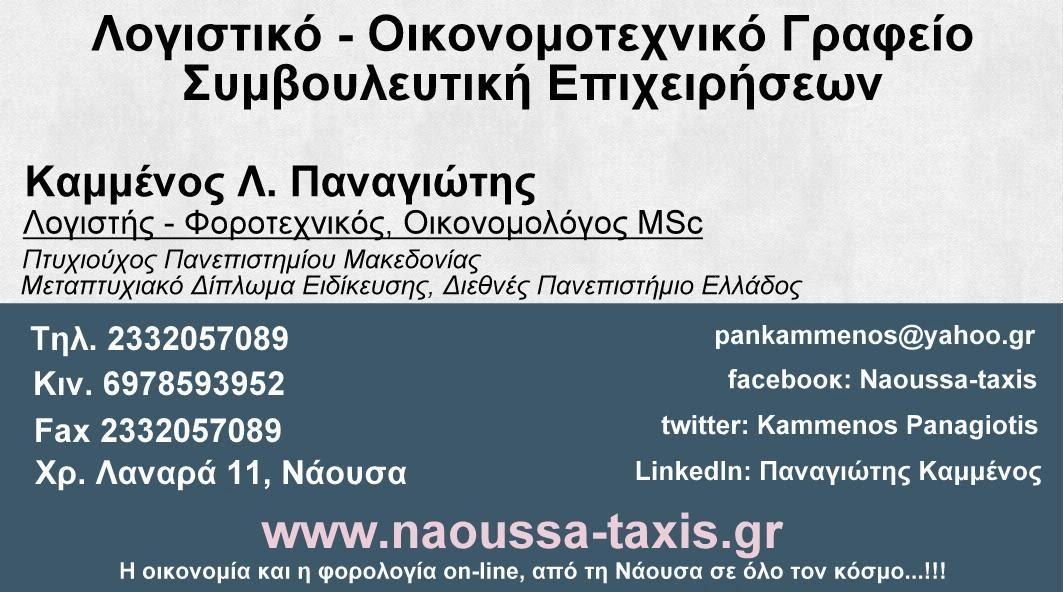 """""""NAOUSSA-TAXIS"""""""
