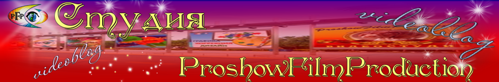 Видеоблог онлайн Студии ProshowFilmProduction