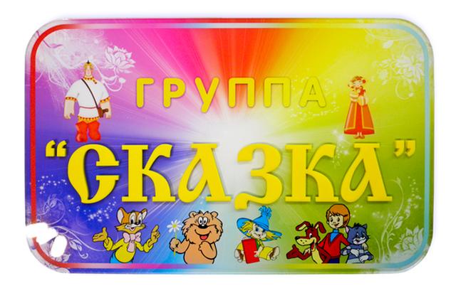 """Группа """"Сказка"""""""
