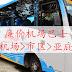 如何用RM5从KK机场到市区呢?就是要用廉价巴士啦~~