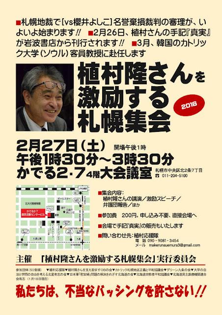 フライヤー(PDF):植村隆さんを激励する札幌集会2016年2月27日