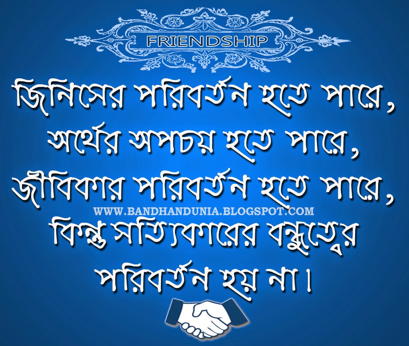 Friendship Quotes In Bangla Font : Bandhan dunia
