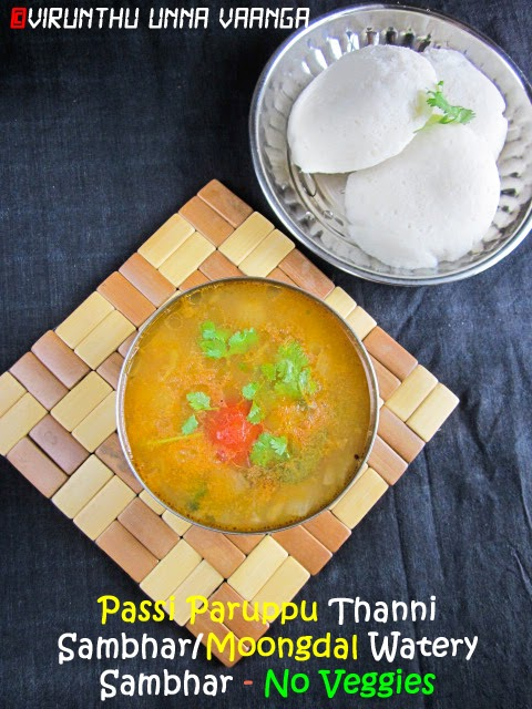 Tiffin-Sambhar