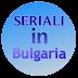 СЕРИАЛИ в България с нов официален сайт