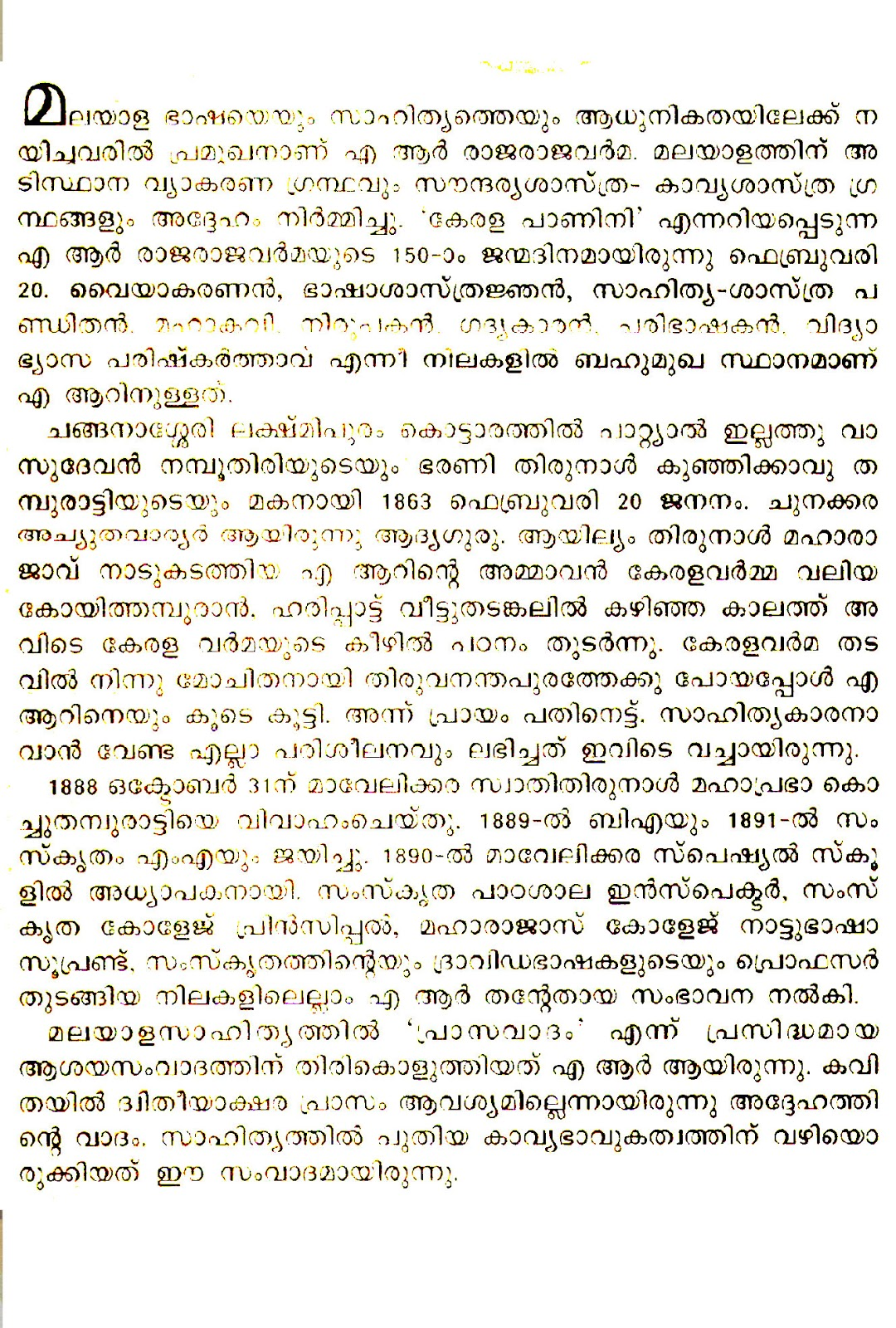 A. R. Raja Raja Varma