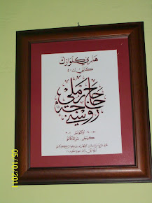 Tulisan Khat Hitam Putih di atas kertas bersaiz A4 Beserta Frame kayu berharga RM80