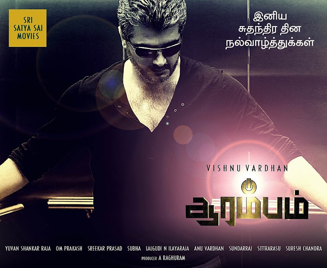Arrambam (2013) Tamil Mp3 Songs Download ACD Rip