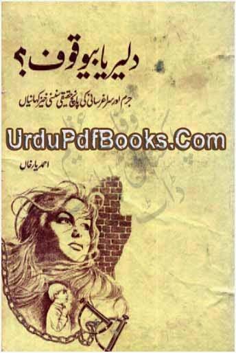 good novels to read pdf