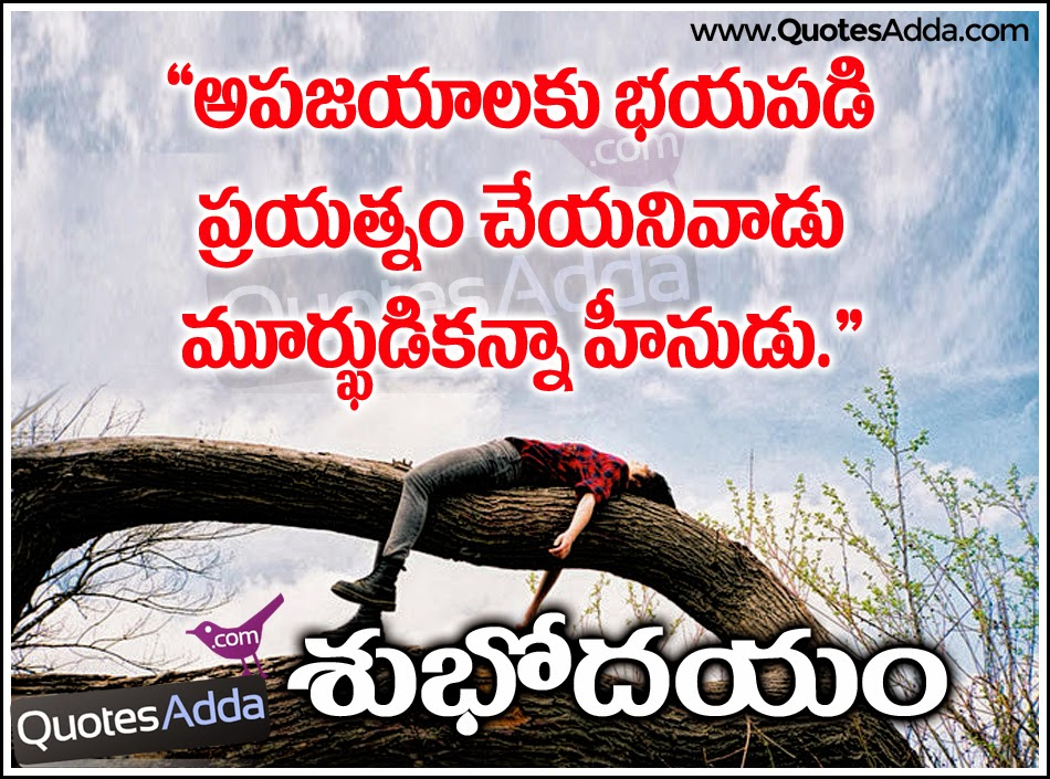 nice-telugu-success-quotes-amaravathi-images-quotes