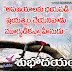 Failure and Success Good Morning Quotes Greetings in Telugu