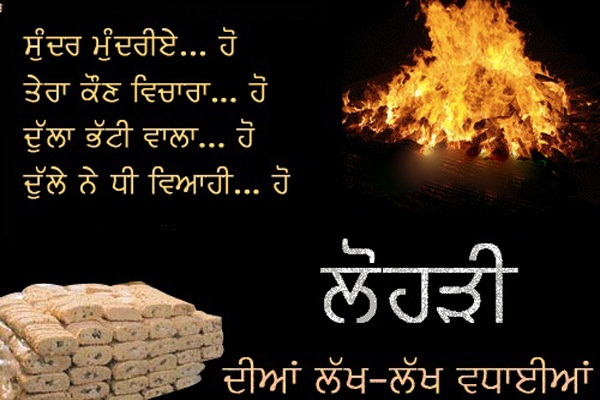 Latest Lohri ki Wishes in Punjabi allpapers for free download