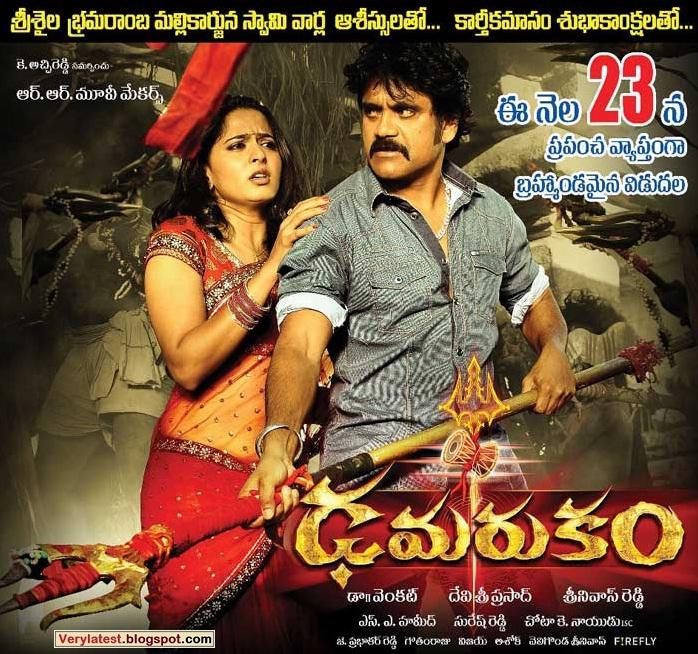 Damarukam Telugu Movie Download p Hd Blueray