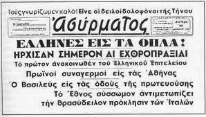 28η Οκτωβρίου 1940 - Οι ήρωες πολεμούν σαν Έλληνες