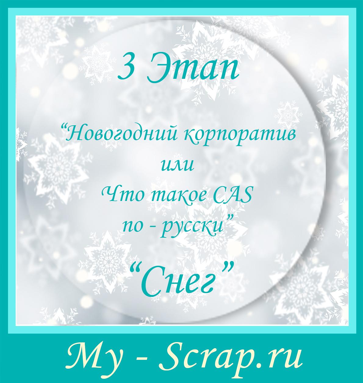 """3 Этап """"НОВОГОДНИЙ КОРПОРАТИВ, или Что такое CAS по-русски"""" Снег"""""""