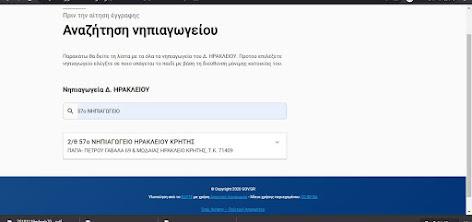 Ηλεκτρονικές εγγραφές ν. 1: Αναζήτηση του 57ου νηπιαγωγείου στη σελίδα gov.gr