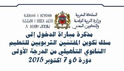 مذكرة مباراة الدخول إلى مسلك تكوين المفتشين التربويين للتعليم الثانوي التأهيلي من الدرجة الأولى دورة 6 و 7 أكتوبر 2015