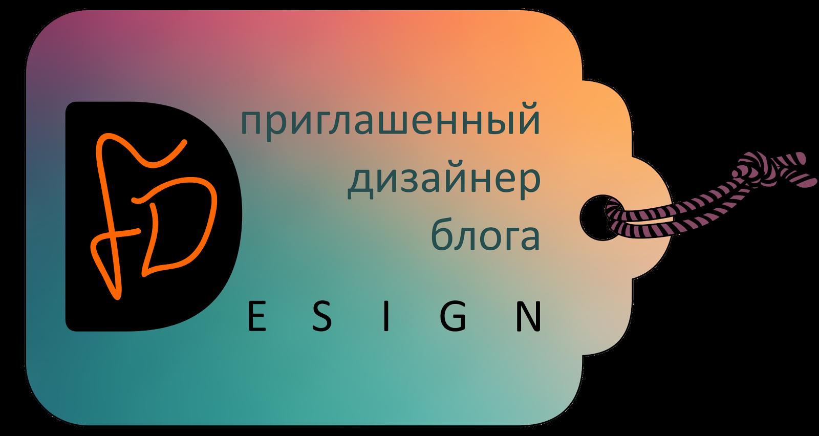Я приглашенный дизайнер у Пушистика