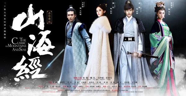 Sơn Hải Kinh - Truyền Thuyết Xích Ảnh