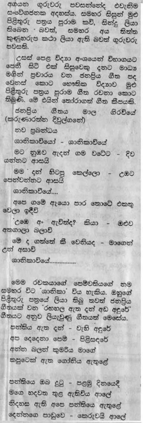 Sinhala Fun Stories-A/L Exam