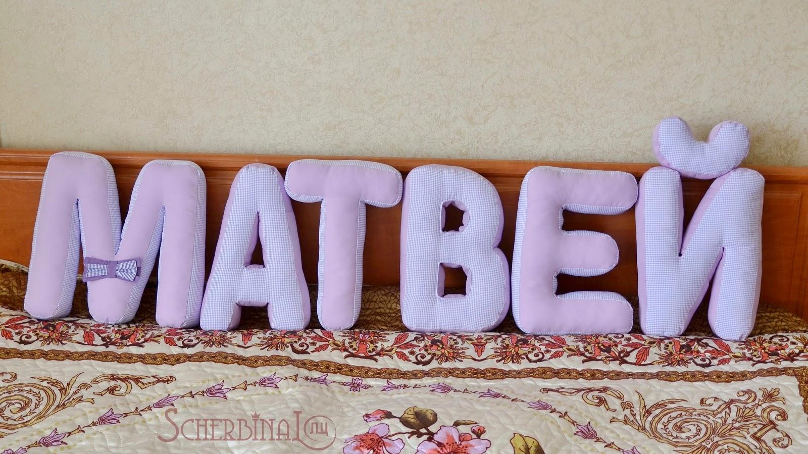 мягкие буквы, буквы подушки, Матвей