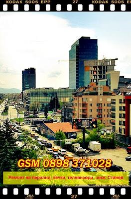 ремонт на перални в Борово, Манастирски ливади, Гоце Делчев, Бояна