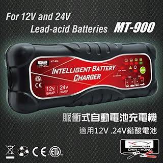 【電瓶充電】最新型-脈衝式電流