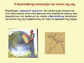 Ιστορική παρουσίαση μαθηματικών εννοιών