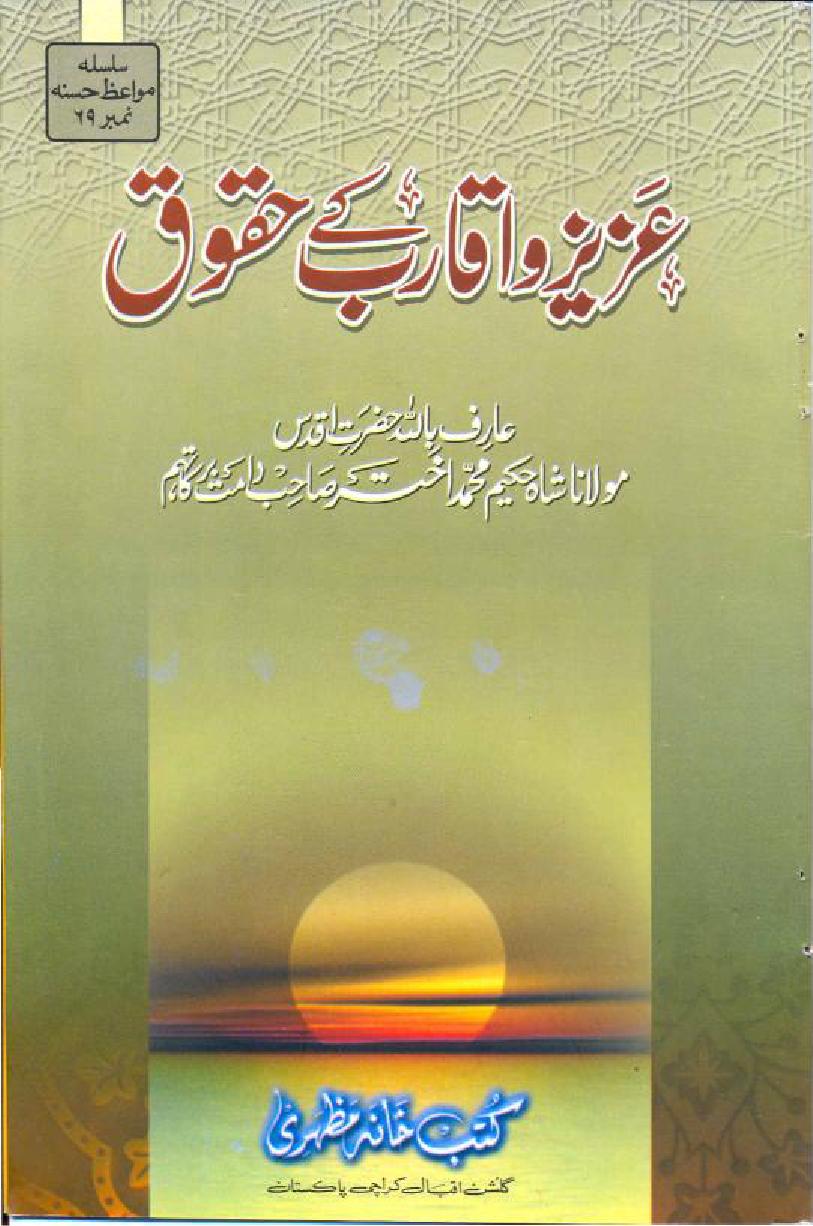 https://ia601503.us.archive.org/25/items/azeez_aqarib_huquq/azeez_aqarib_huquq.pdf