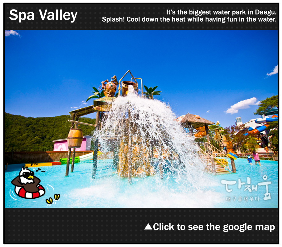 It's the biggest water park in Daegu. Splash! Cool down the heat while having fun in the water.