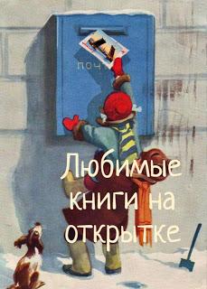 Любимые книги на открытках.
