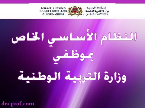 اجتماعات مكثفة بين وزارة التربية الوطنية والنقابات التعليمية لإخراج نظام أساسي جديد