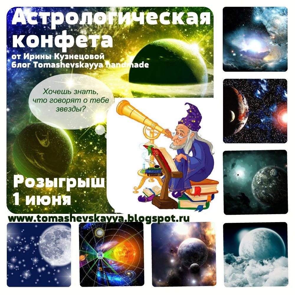 Розыгрыш индивидуальной астрологической консультации
